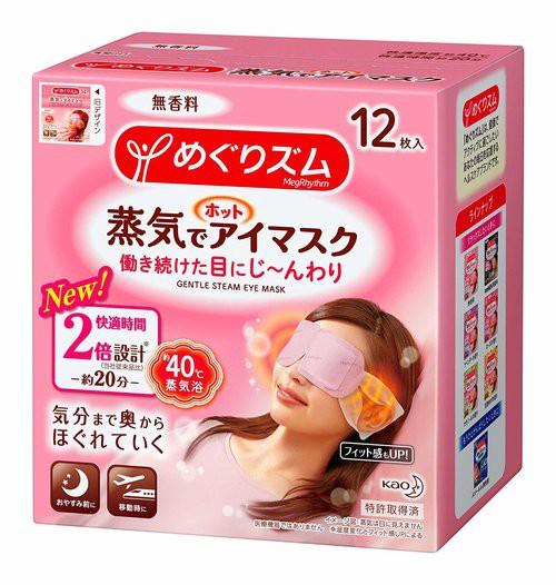 Meg rhythm gentle steam hot eye mask non-scent