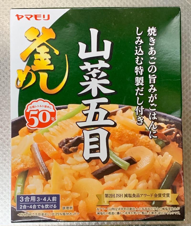 Sansai gomoku kamameshi / 山菜五目かまめし