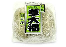 Yomogi rice cake stuffed with red sweet bean / 草大福  110g